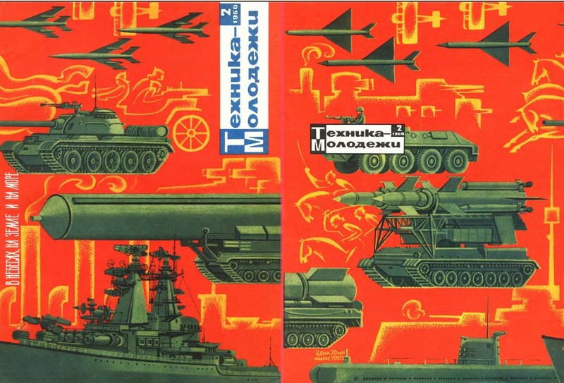 Cover of Soviet Russian science magazine 4