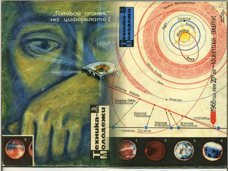 Cover of Soviet Russian science magazine 5