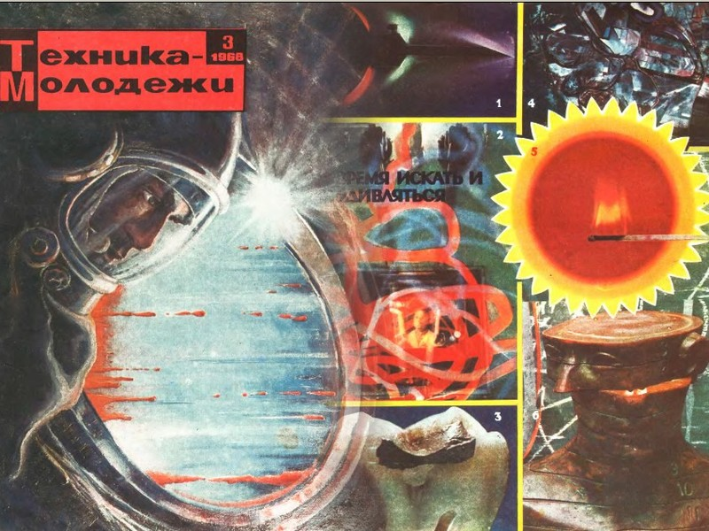 Cover of Soviet Russian science magazine 7