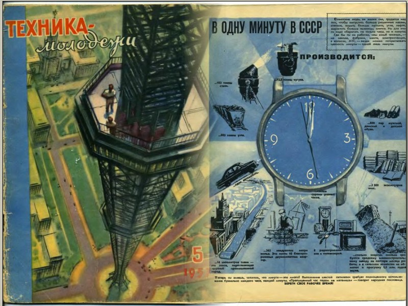 Cover of Soviet Russian science magazine 8