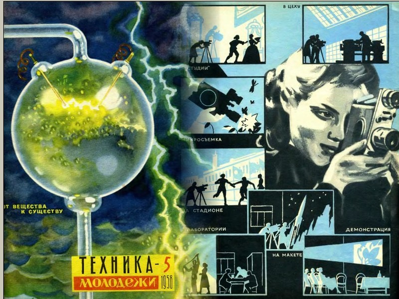 Cover of Soviet Russian science magazine 9