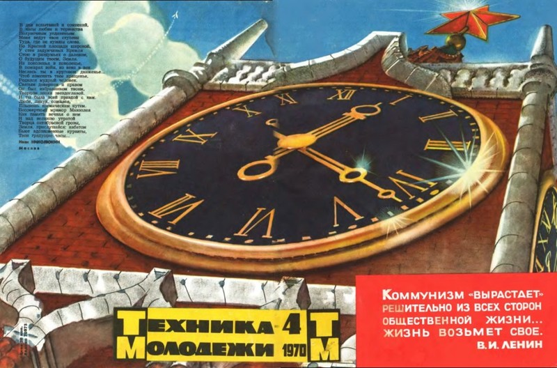 Cover of Soviet Russian science magazine 16