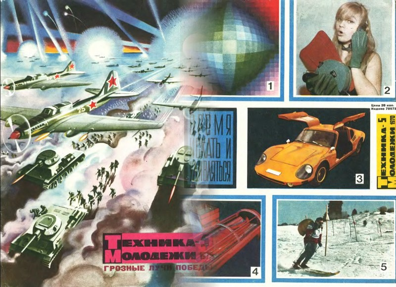 Cover of Soviet Russian science magazine 17