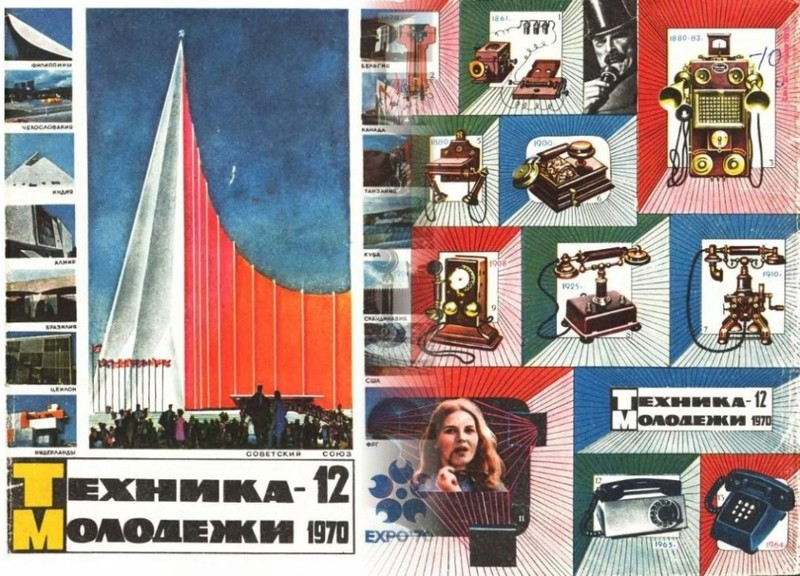 Cover of Soviet Russian science magazine 21