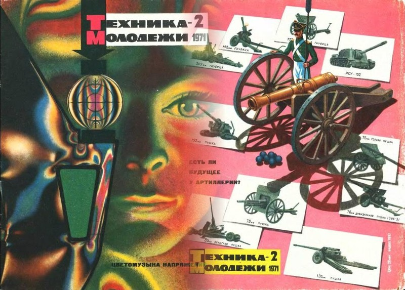 Cover of Soviet Russian science magazine 23