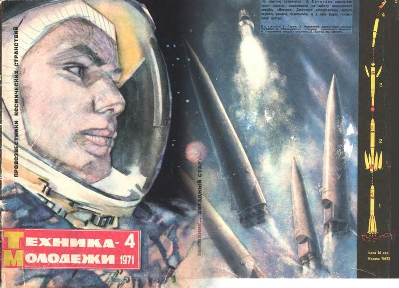 Cover of Soviet Russian science magazine 25