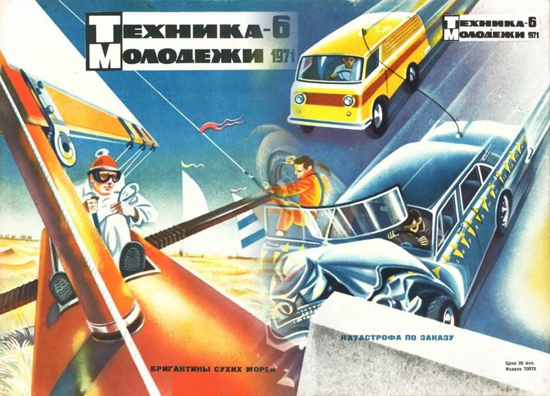 Cover of Soviet Russian science magazine 28