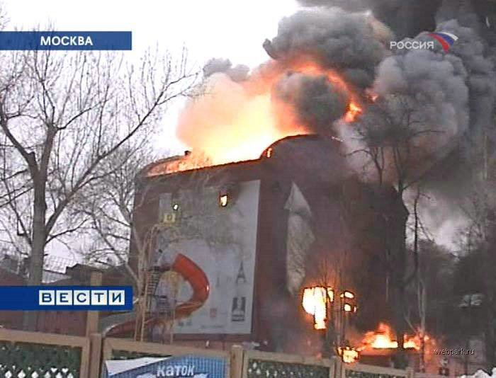 theater in Moscow, Russia is on fire 1