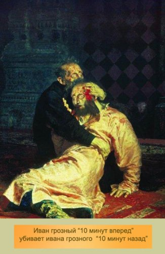 Under Attack of Ivan The Terrible 13