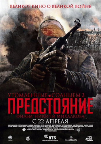 Under Attack of Ivan The Terrible 22