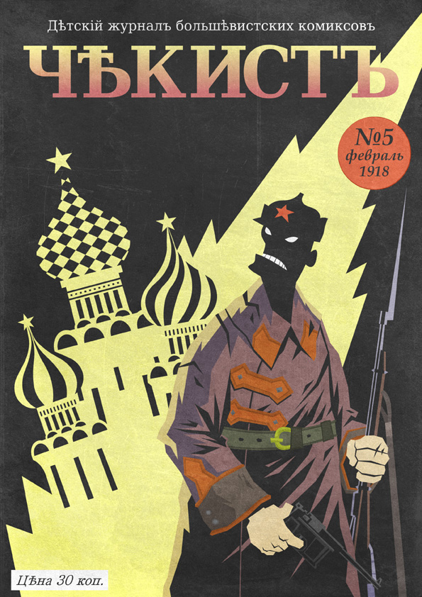 Russian comics book