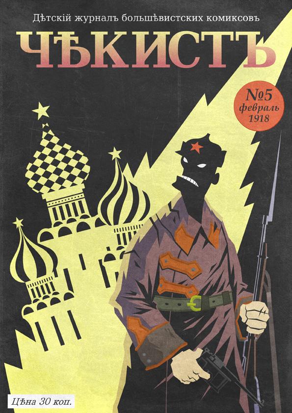 Russian comics book