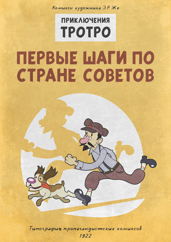 Russian comics book 2