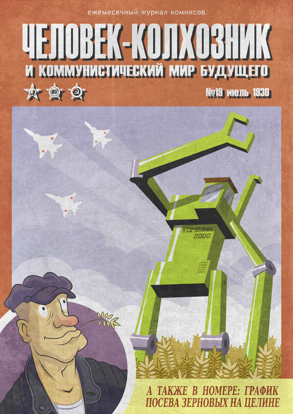 Russian comics book 3