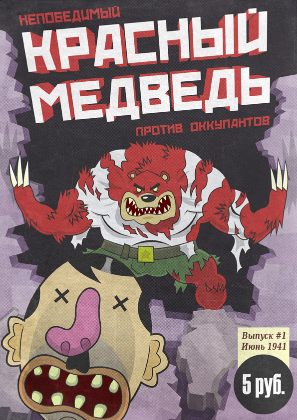 Russian comics book 4
