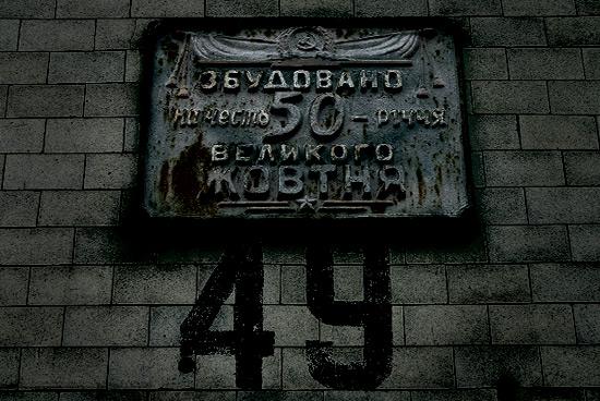 Chernobil photos 6
