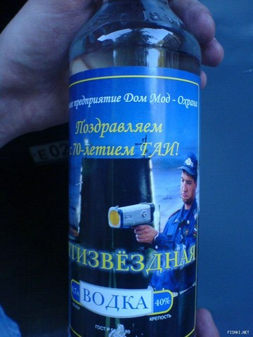 russian vodka devoted to russian road police GAI