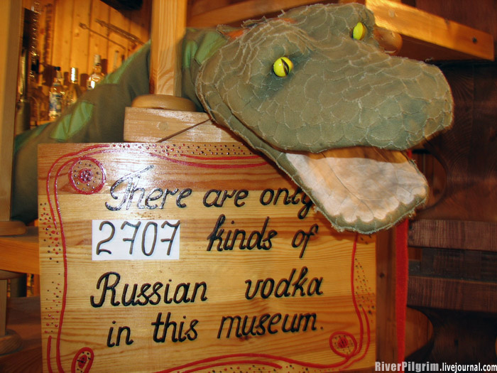 museum of vodka in Russia 1