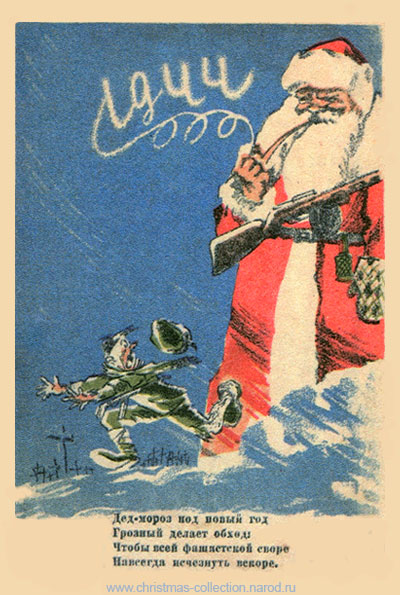 Russian World War II Christmas postcard