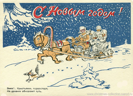 Russian World War II Christmas postcard 3