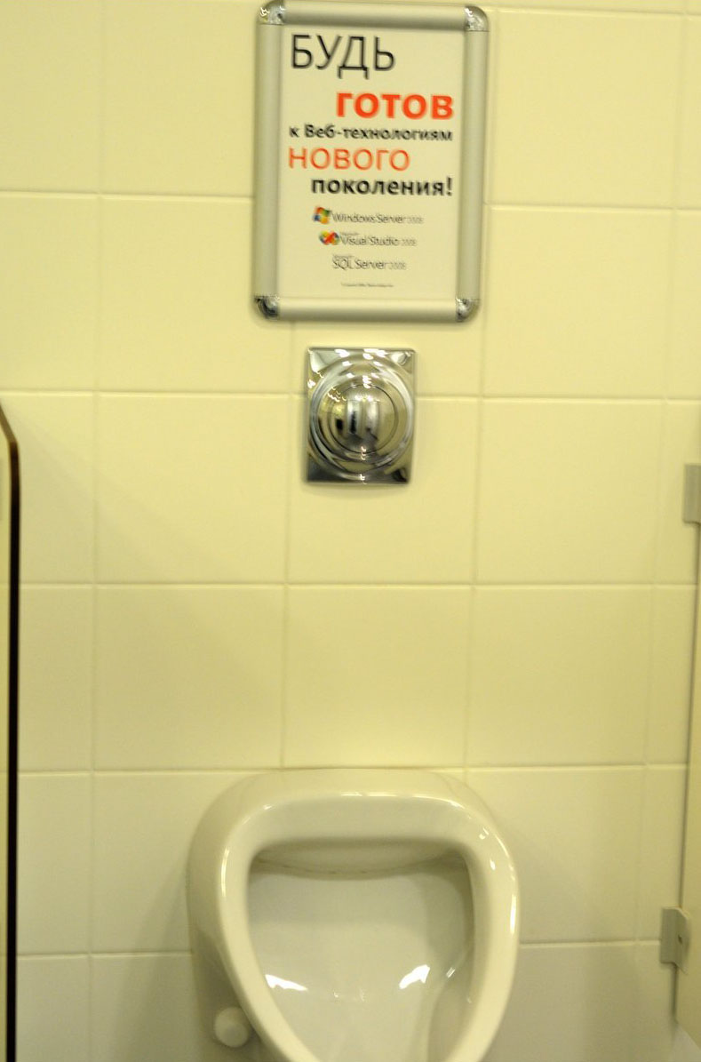 Russian toilet ads 1