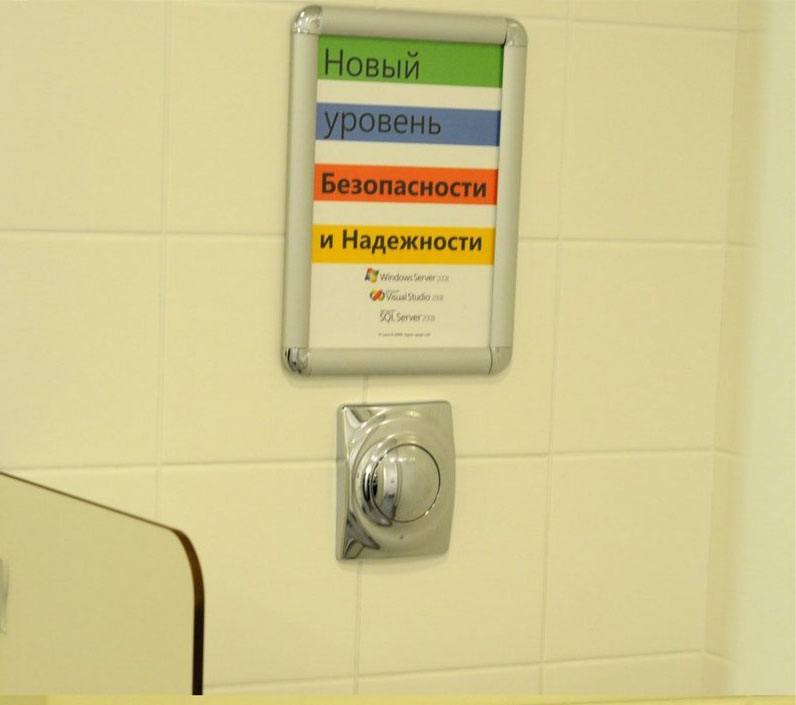 Russian toilet ads 2