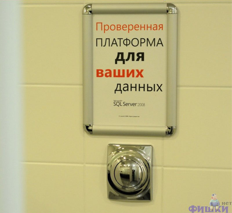 Russian toilet ads 4