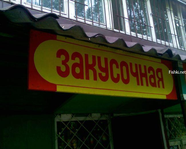 weird lunchroom in the Ukraine 1