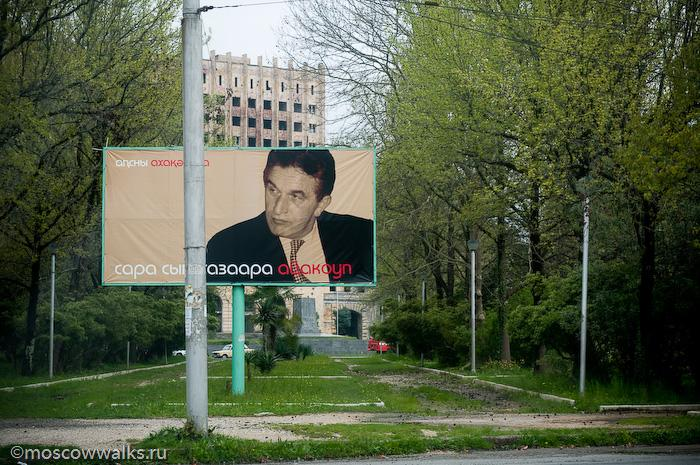 Welcome to Abkhazia