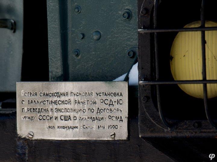 Russian armaments in museum in winter 2