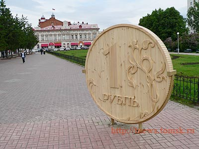 Russian monument to wooden currency 1