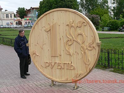 Russian monument to wooden currency 5