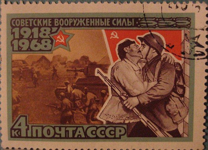 Soviet Military Postal Stamp