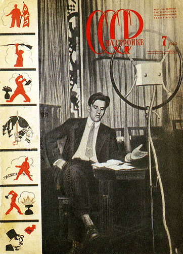 1-a-cover-of-the-journal-with-v-mayakovsky