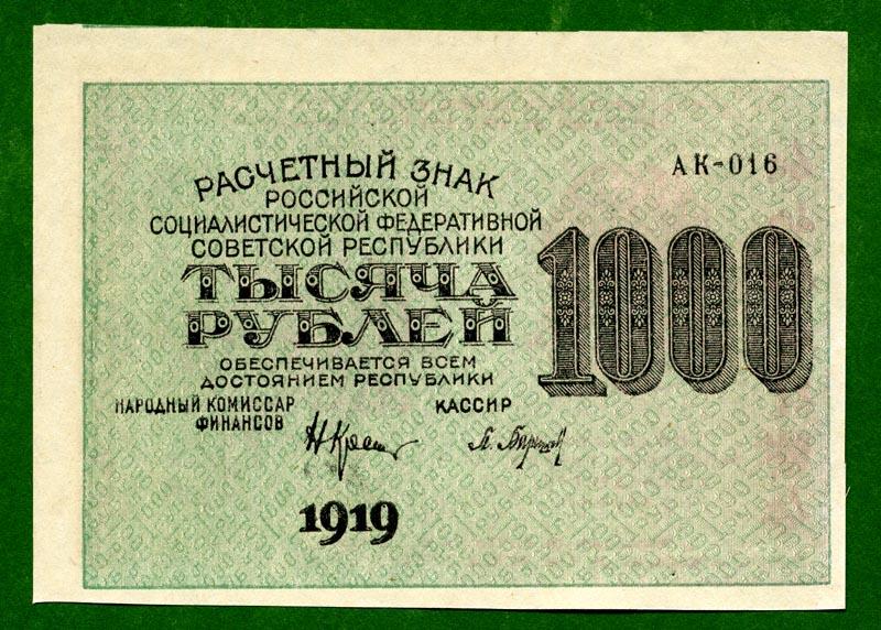 1000-d180d183d0b1d0bbd0b5d0b9-19191