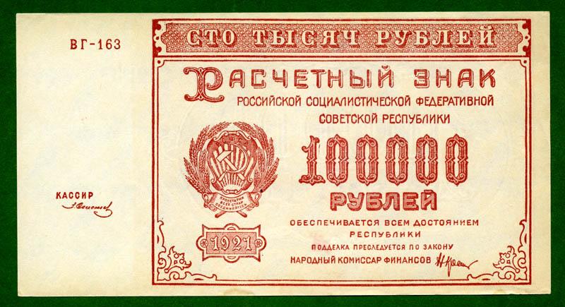 100000-d180d183d0b1d0bbd0b5d0b9-1921