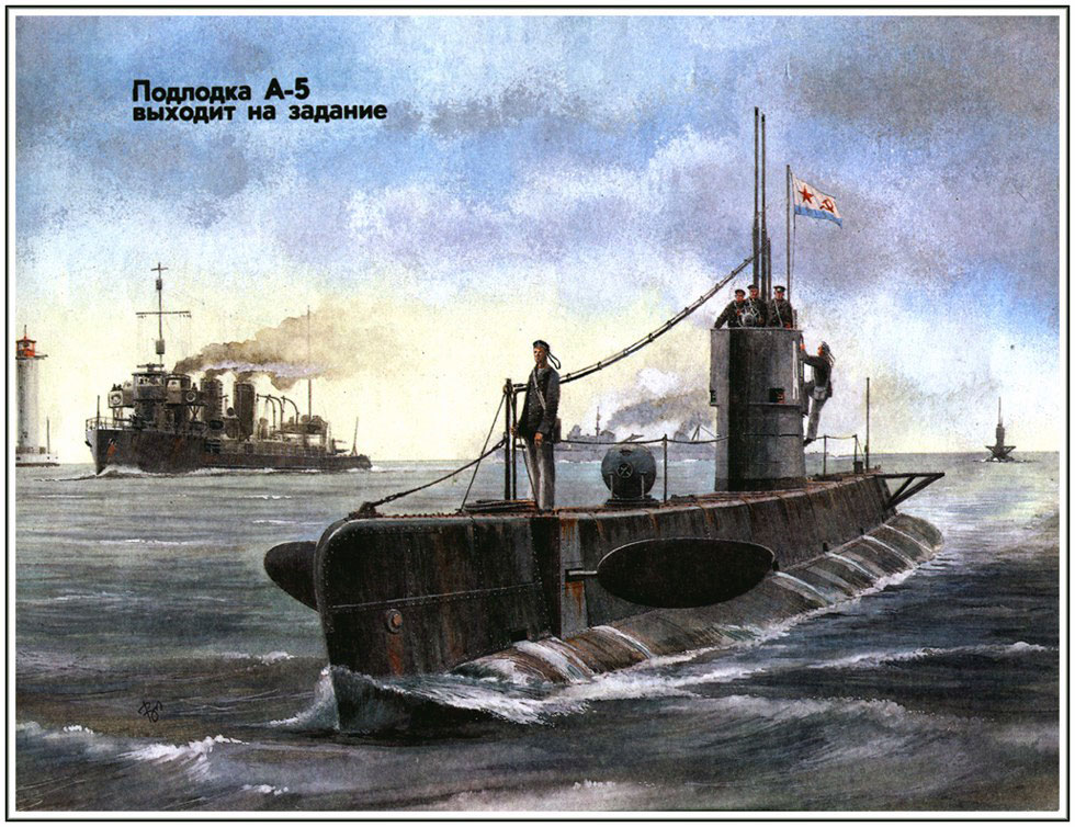 The First Russian Submarine
