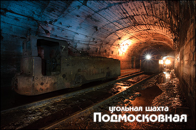 "The coal-pit ""Podmoskovnaya"""