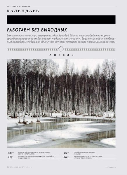 The Calendar for Russian policemen