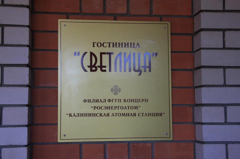 The Kalinin Nuclear Power Plant