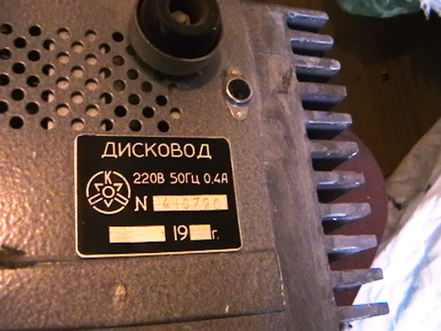 Russian Vintage Floppy Drive