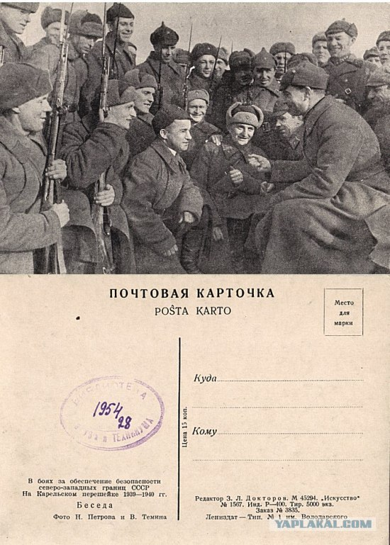 Soviet Postcards From The Soviet-Finnish War