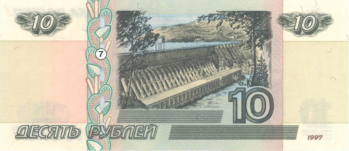 What Is Depicted on the 10 Rubles Bill?