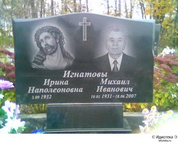 Irina and Mikhail Ignatyevs are buried here.