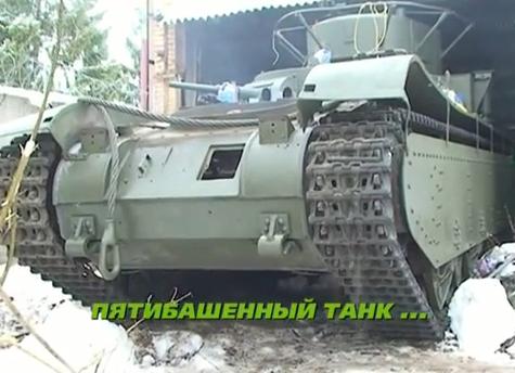 Unique Tank Moves Out For Restoration