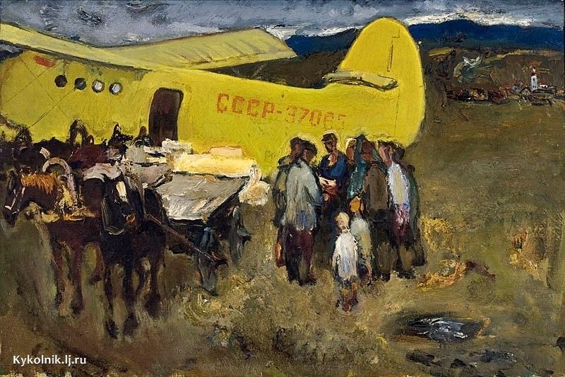 Кочергин Владимир Васильевич (Россия, 1940-1974) «У самолета» 1969