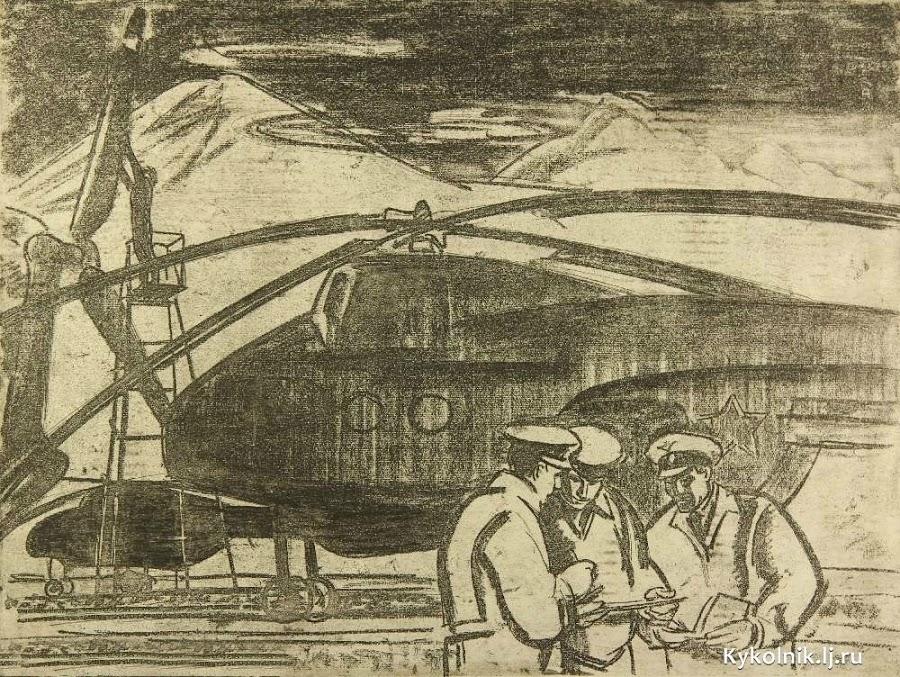 Ройтер Михаил Григорьевич (Россия, 1916-1993) «Вертолетчики» 1967