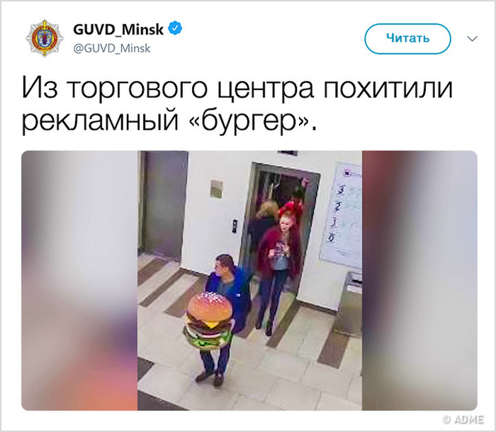 Funny Tweets from Minsk Official Police Twitter [15 photos]