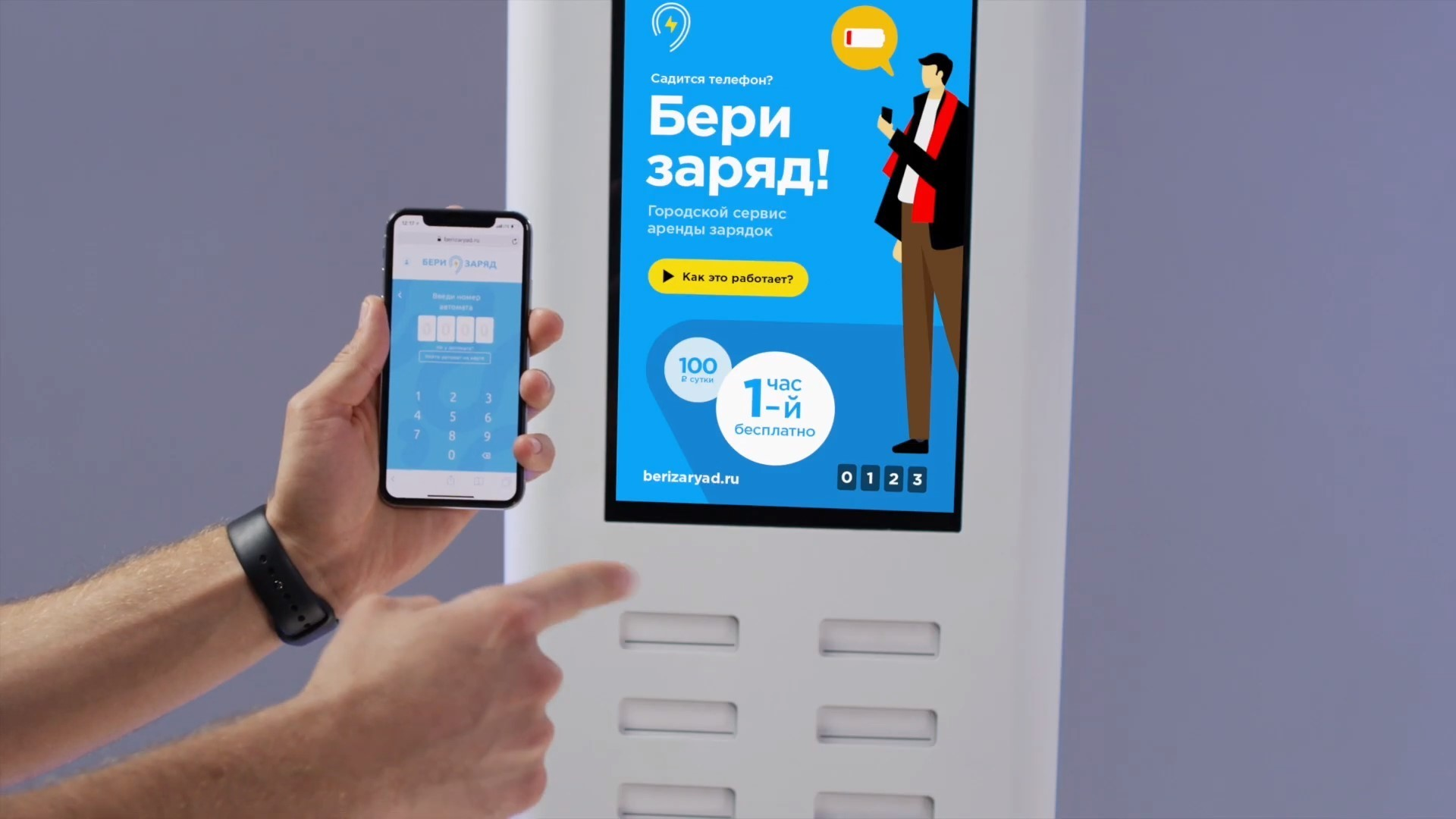 Power Bank Rental Machines Have Appeared in Russian cities
