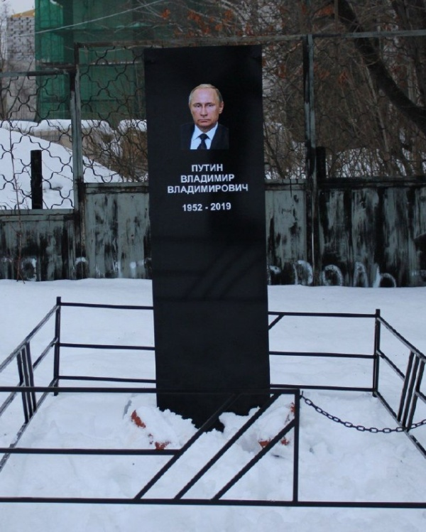 The Grave of Putin Suddenly Appeared In a Russian City